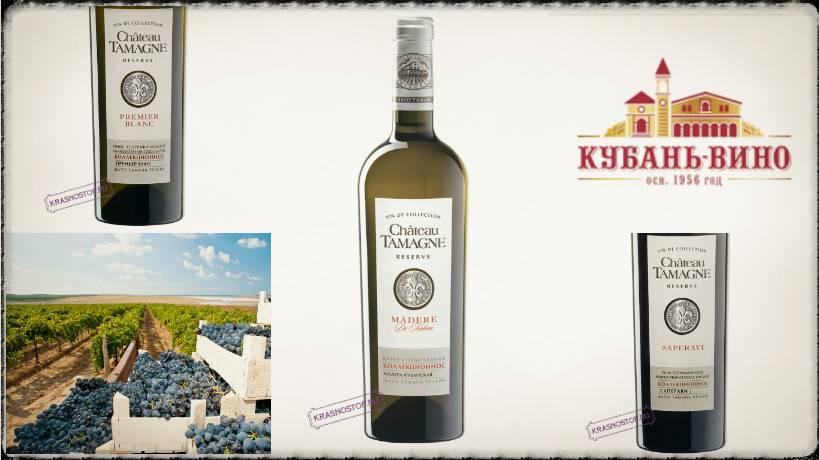Коллекционные вина Шато Тамань