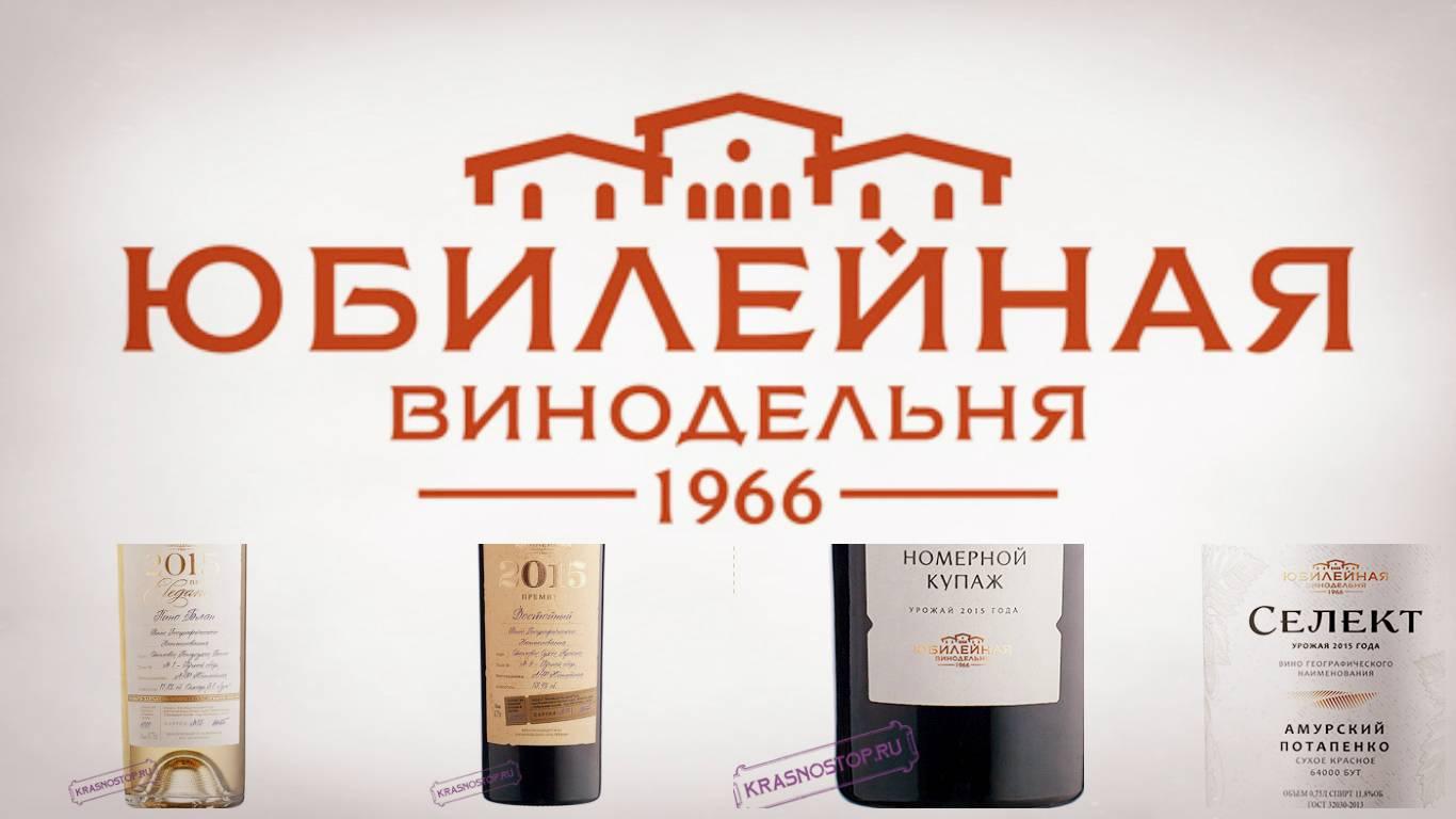 Купить вина от винодельни Юбилейная.