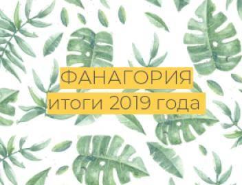 Фанагория 2019 год