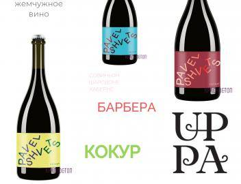 PetNat Uppa Winery