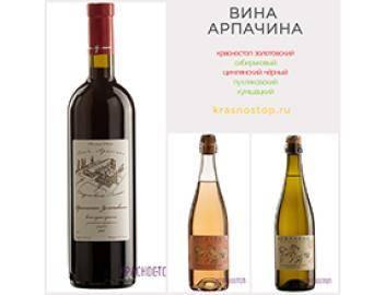 вина арпачина