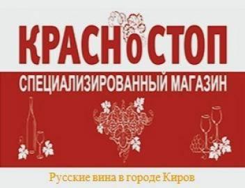 Красностоп Киров