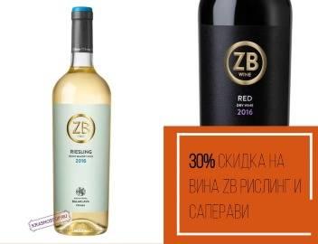 Скидка 30% на тихие вина Золотая Балка