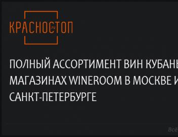 Новый Ассортимент Кубань-Вино