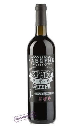 Каберне Сатера красное сухое вино, 0,75л