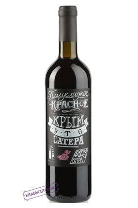 Сатера красное полусладкое вино, 0,75 л