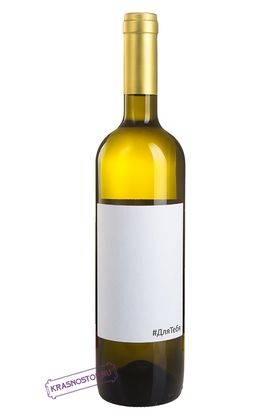 Для Тебя Бюрнье белое сухое вино, 0,75 л