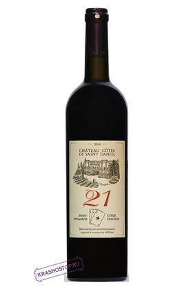 21 Chateau Cotes de Saint Daniel красное сухое вино, 0,75 л