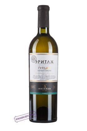 Гурджи по-кахетински Эритаж Инкерман белое сухое вино, 0,75 л