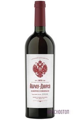 Каберне Совиньон Абрау-Дюрсо красное сухое вино 0,75 л
