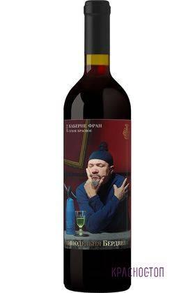Каберне Фран Бердяева красное сухое вино 0,75 л