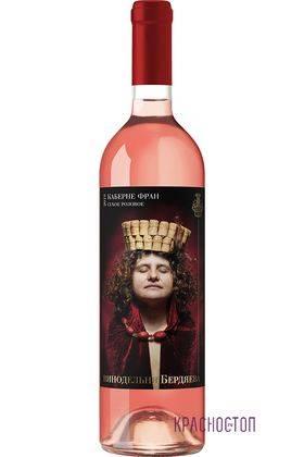 Розе Бердяева розовое сухое вино 0,75 л
