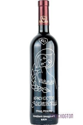 Красностоп Гранд Резерв Константин Дзитоев красное сухое вино 0,75 л