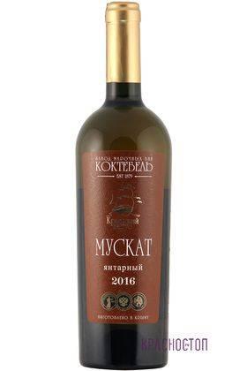 Мускат Янтарный Коктебель Крымский Парус вино белое креплёное 0,75 л