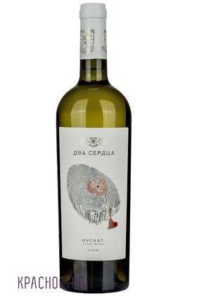Мускат Два сердца белое сухое вино 2017 год, 0,75 л