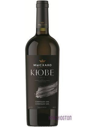 Совиньон семильон кюве Мысхако белое сухое вино, 0,75 л