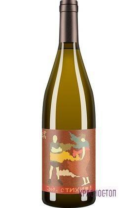 Гевюрцтраминер Амбер Uppa Winery белое сухое вино 2018 год, 0,75 л